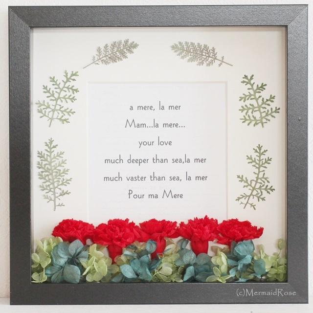 枠wakuフレームBK25赤*母の日Poem