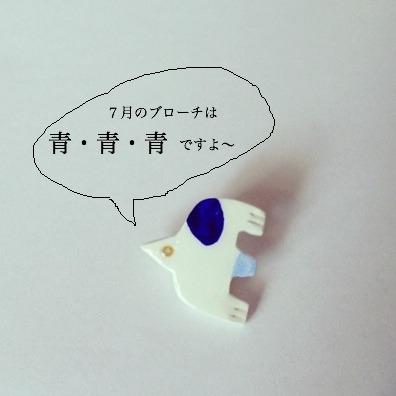 夏の鳥ブローチ(ぶち小)