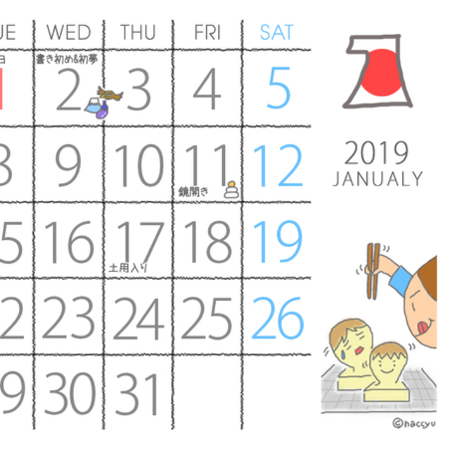 2019年1月 オリジナルイラストカレンダー 送料込み ハンドメイドマーケット Minne