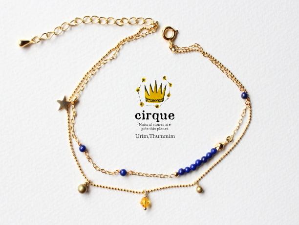 cirque:ラピスラズリAAA/アンクレット
