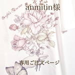 anmitin様 専用ご注文ページ