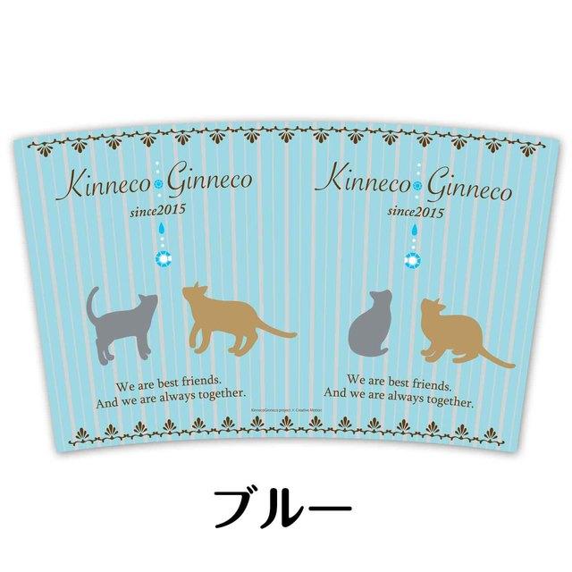 金猫*銀猫 タンブラーブルー