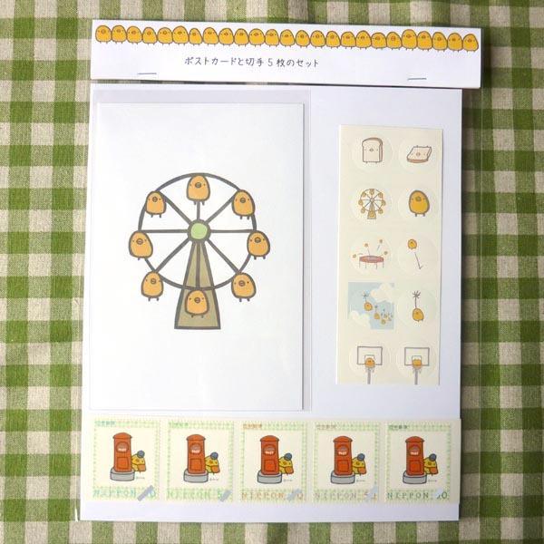 50円切手5枚とポストカードのセット