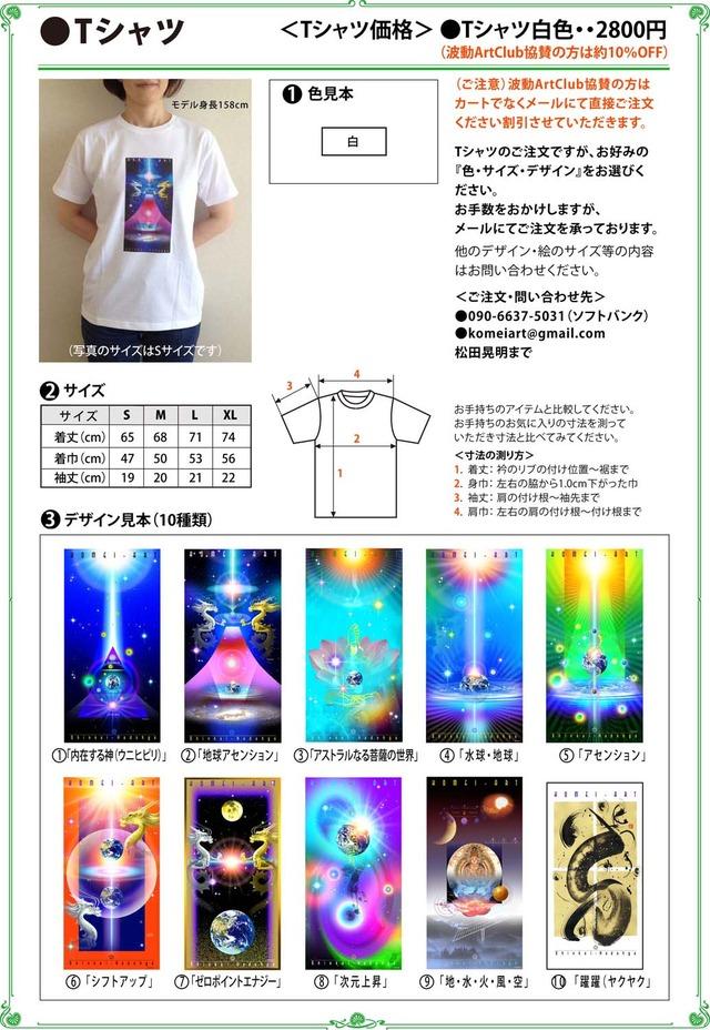 Tシャツ(白色)/ゼロポイントアート/KOMEI-ART
