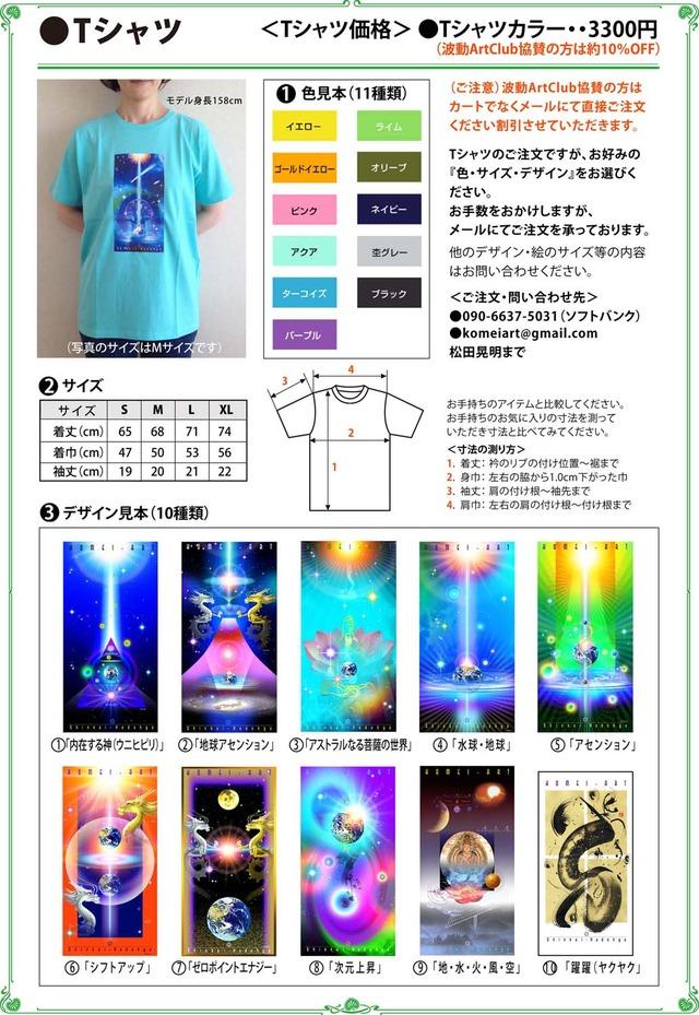 Tシャツ(カラー)/ゼロポイントアート/KOMEI-ART