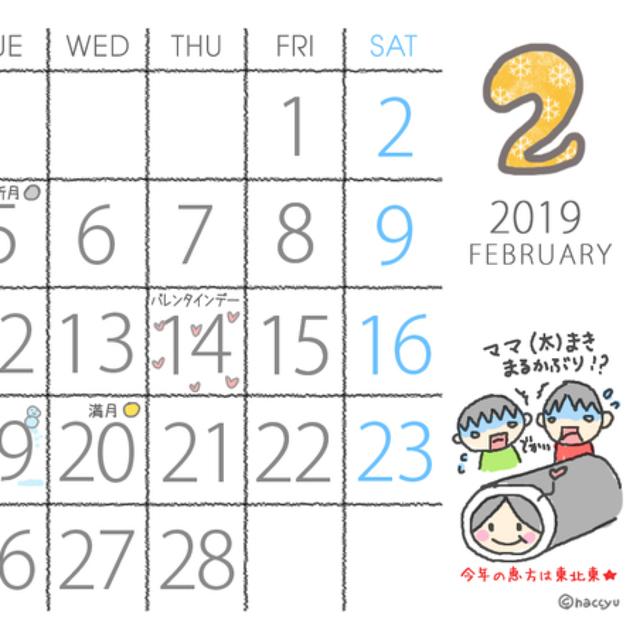 2019年2月 オリジナルイラストカレンダー 送料込み ハンドメイドマーケット Minne