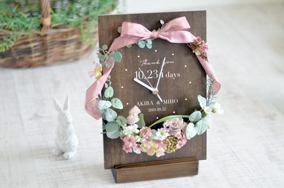 結婚式の両親贈呈品に☆名入れ&誕生からご結婚までのお日にちが入る☆ウェディングの両親贈呈品や新築祝い・開店・結婚・入学・誕生日・出産・卒業記念などにも