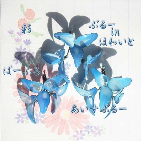 ブルーcolorセレクト★ピアス★マーブルの花