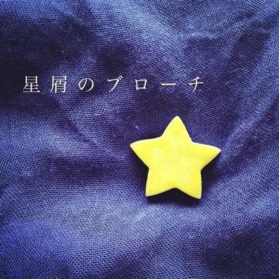 星屑のブローチ(黄色)