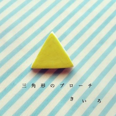 三角形のブローチ(黄色)