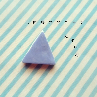 三角形のブローチ(水色)