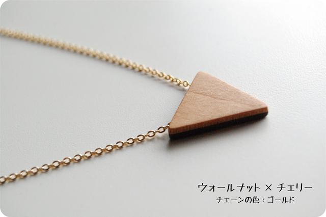 木のネックレス トライアングル