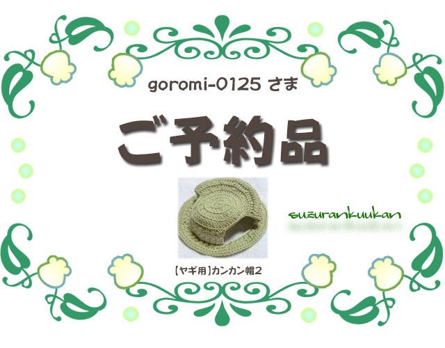 ★ご予約品★【ヤギ用】カンカン帽2<サフランイエロー>