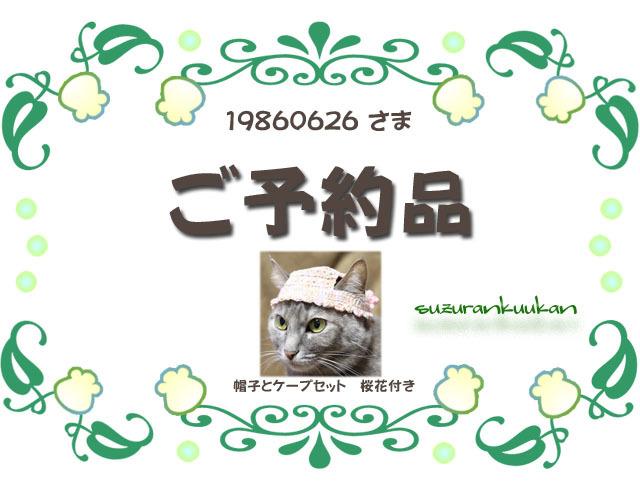 ★ご予約品★【猫用】浅耳出るんです帽とケープセット 飾り付<桜花>