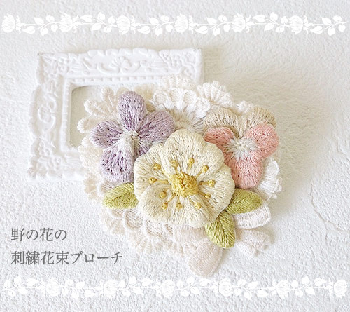 野の花の刺繍花束ブローチ