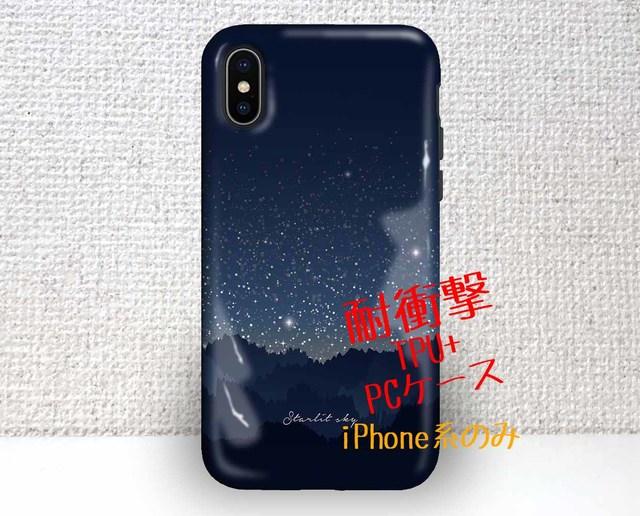 09727ce2f9 iPhone 耐衝撃ケース iphoneXS iphonex iphone8 iphone8 plus iphone7 iphone7 plus 星空  タフケース 真夜中の星空