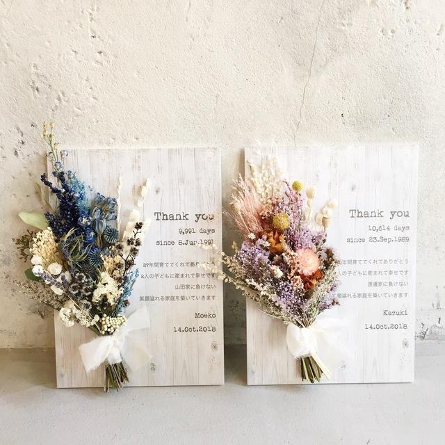 両親贈呈品 2点セット│お花違い 結婚式