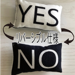 YES/NO枕(モノクロ)