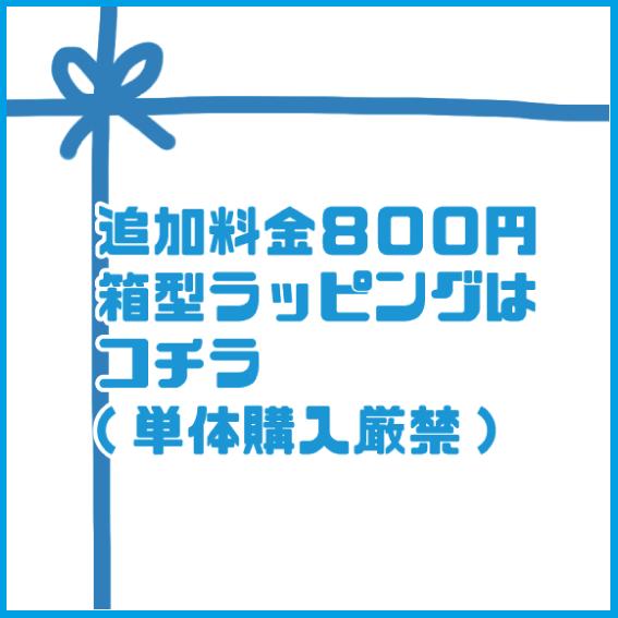 【ラッピング】800円箱ラッピングはコチラ