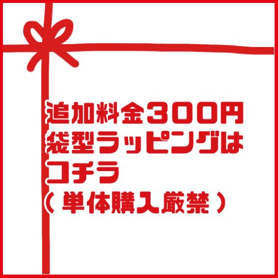 【ラッピング】300円袋ラッピングはコチラ