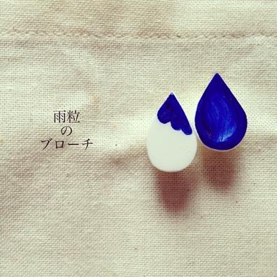 雨粒のブローチ(フリル)