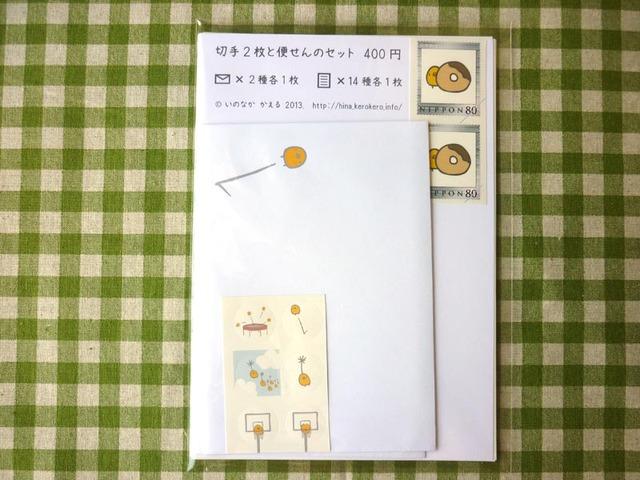 80円切手2枚と便せんのセット(ドーナツ)