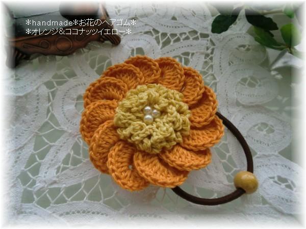 **handmade**手編み*お花ヘアゴム*オレンジ&イエロー*