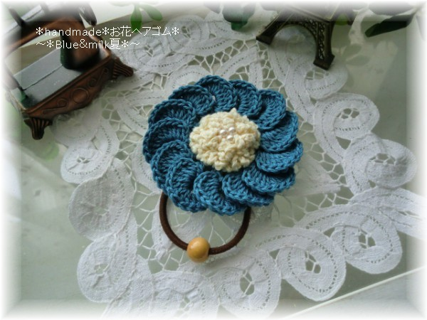 *handmade*手編み*お花のヘアゴム*夏色ブルー系*