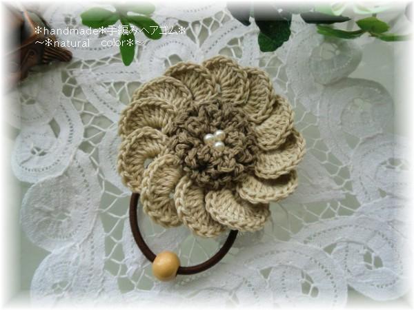 *handmade*手編み*お花のヘアゴム*ナチュラル色*