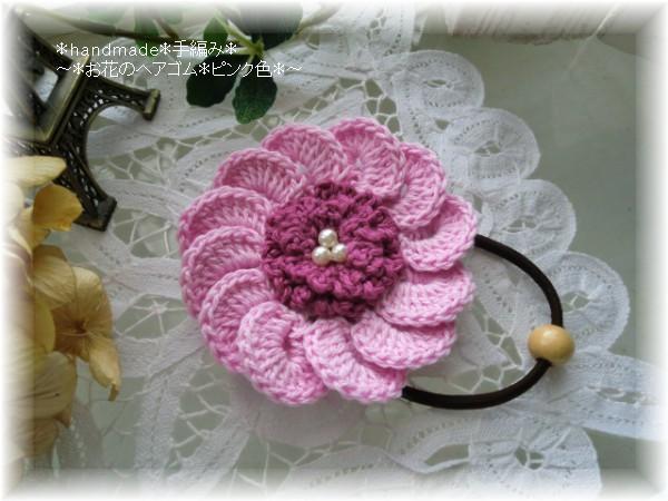 *handmade*手編み*お花のヘアゴム*ピンク&ローズ*