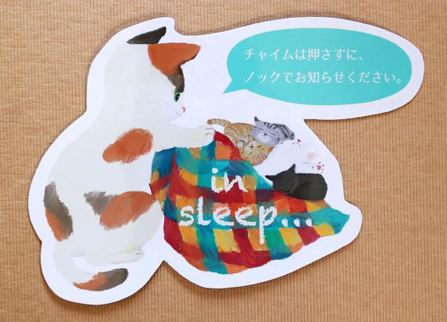 """(送料込)  in sleep... """"起こさないでね""""メッセージ マグネットステッカー"""