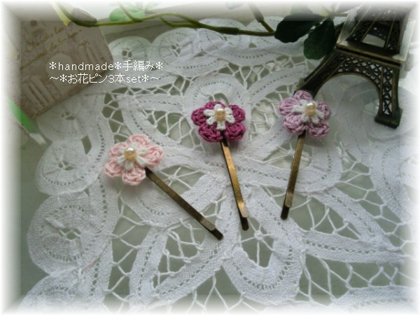 *再販*handmade*手編み*お花のレースピン*ピンク色*3色set*