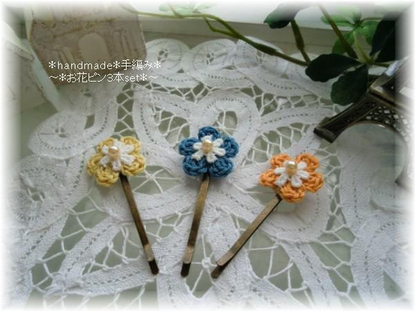 *再販*handmade*手編み*お花のレースピン*カラフル色*3色set*