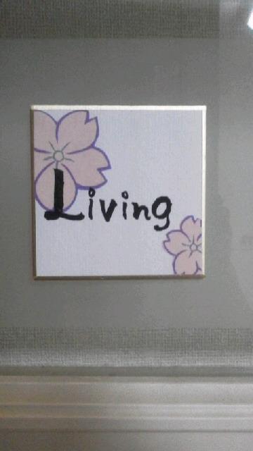 豆書 花シリーズ Living