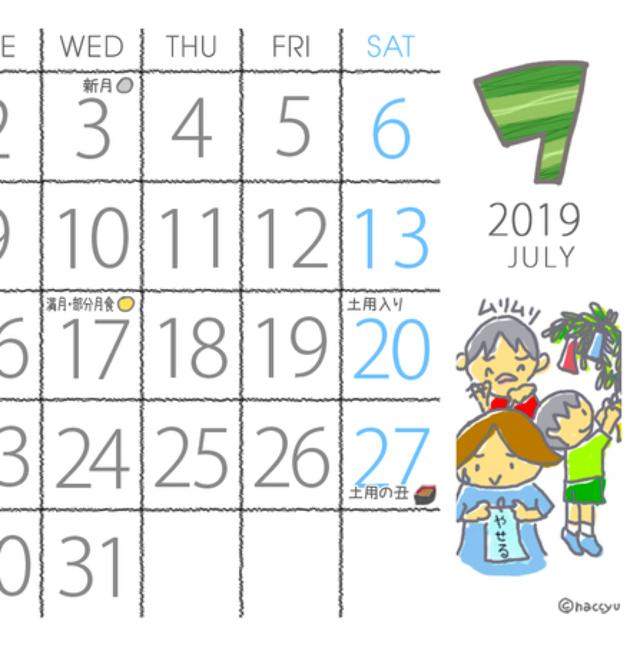 2019年7月 オリジナルイラストカレンダー 送料込み ハンドメイドマーケット Minne