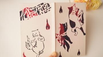 「13ヶ月手帳・化猫夜宴」型染め手帳