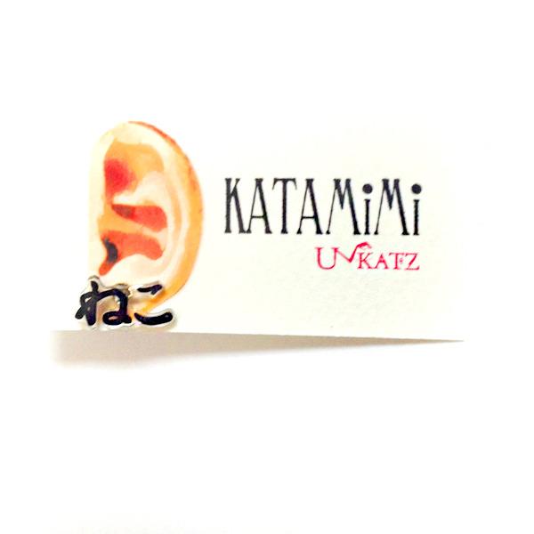 Ukatz/KATAMiMi NO.17-1
