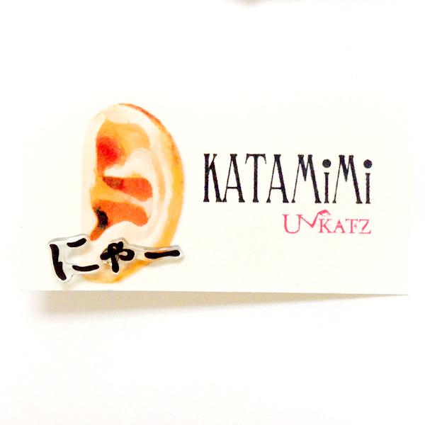 Ukatz/KATAMiMi NO.17-2