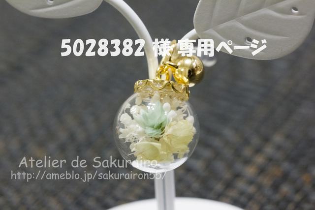 【5028382様専用ページ】ころころお花のスマホピアス(緑菊勿忘草黄)
