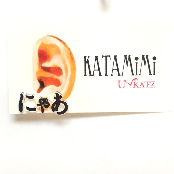 Ukatz/KATAMiMi NO.17-3