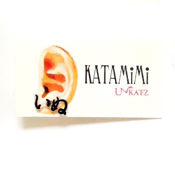 Ukatz/KATAMiMi NO.18-1