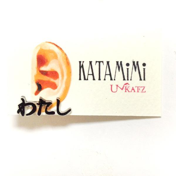 Ukatz/KATAMiMi NO.20-1