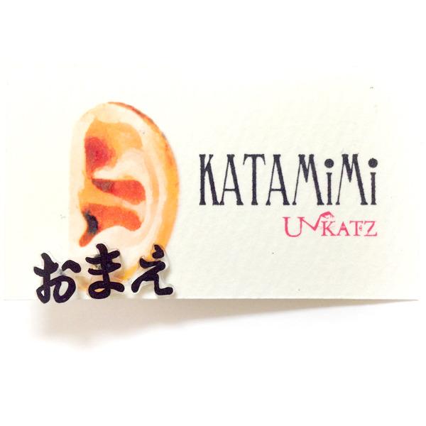 Ukatz/KATAMiMi NO.20-2