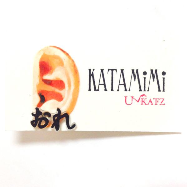 Ukatz/KATAMiMi NO.20-3