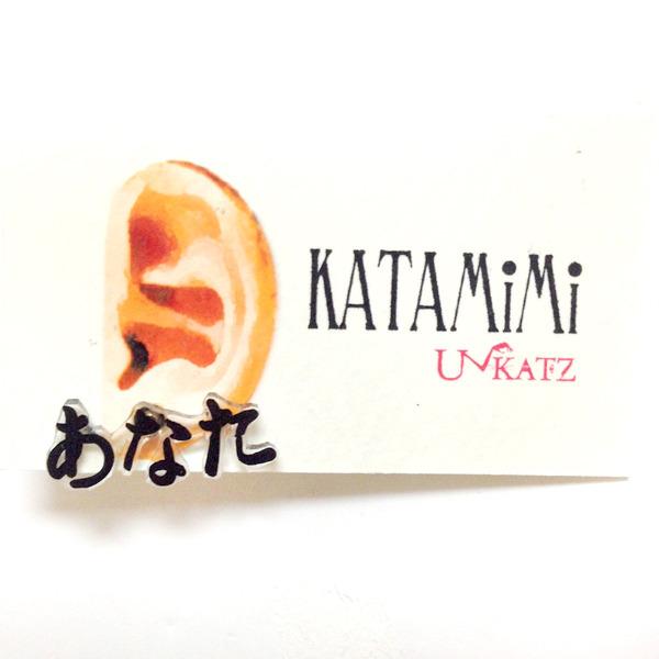 Ukatz/KATAMiMi NO.20-4