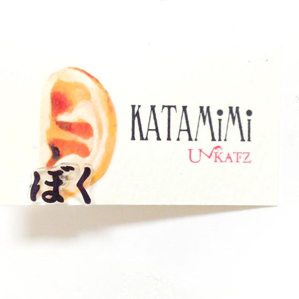 Ukatz/KATAMiMi NO.20-5