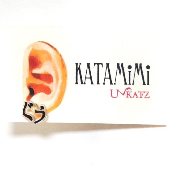 Ukatz/KATAMiMi NO.21-1