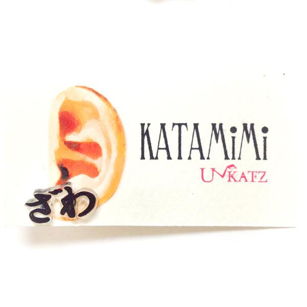 Ukatz/KATAMiMi NO.21-2