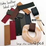 【chmm3059sntn】【large 6color mix 12個】fake leather label parts