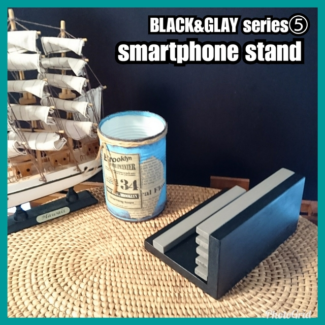 🔳 smartphone stand【BLACK&GRAY series⑤】